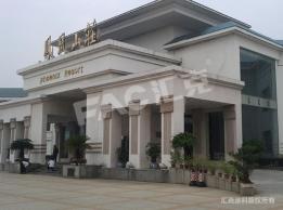 萍乡凤凰山庄