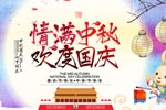 国庆中秋佳节.汇克以文会友