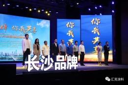 中国品牌日,享品牌魅力——汇克涂料荣获长沙年度影响力品牌表彰