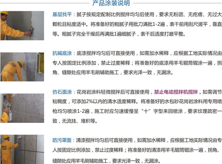 08汇克 水包砂 花岗岩 多彩 仿石黑白直播安卓版app下载.jpg
